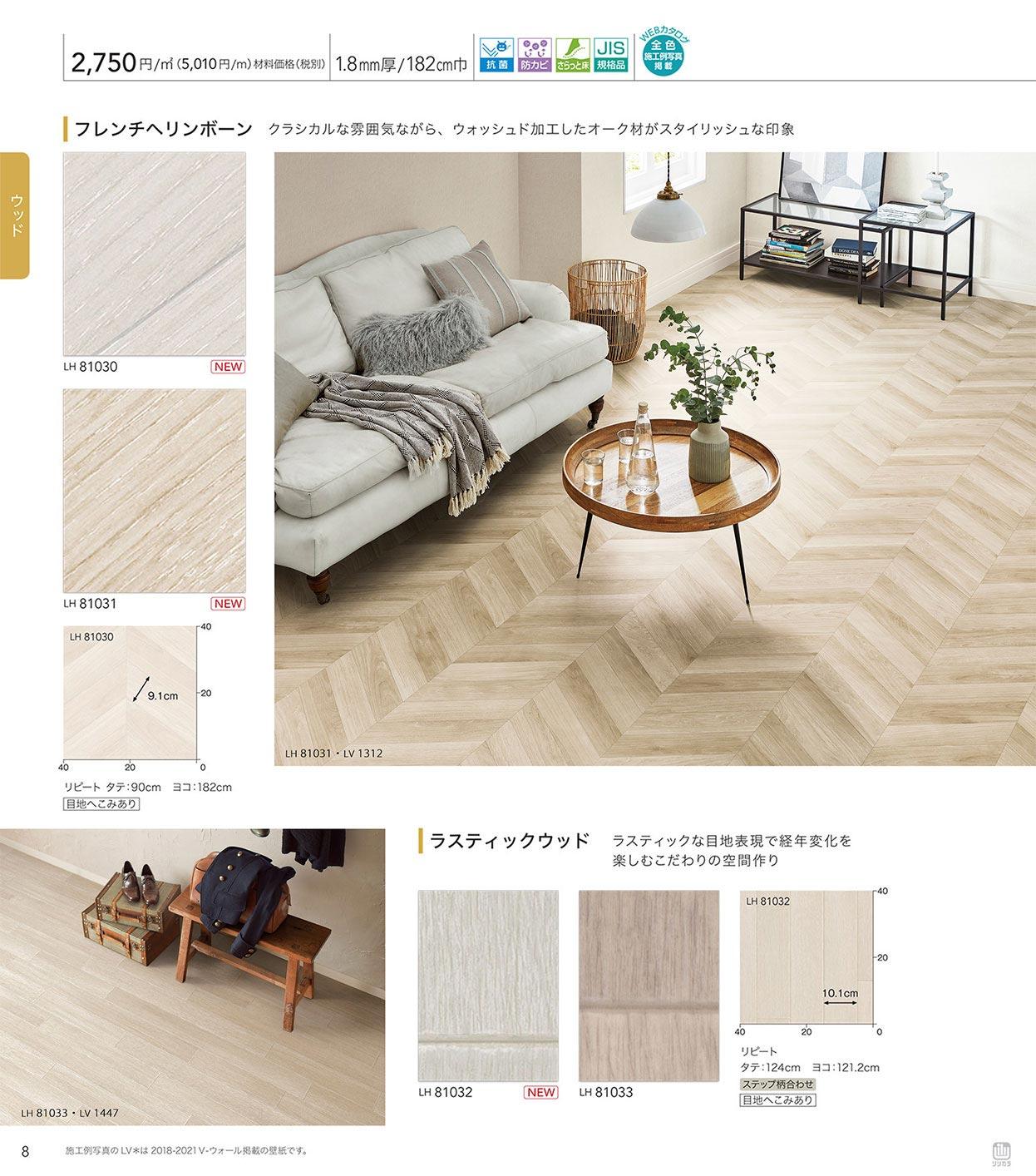 https://www.lilycolor.co.jp/interior/images_catalog/dc/19cf/data/l/P008.jpg