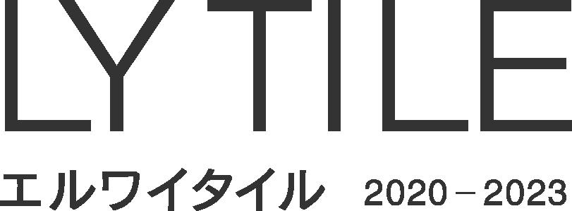 LY TILE エルワイタイル 2020-2023