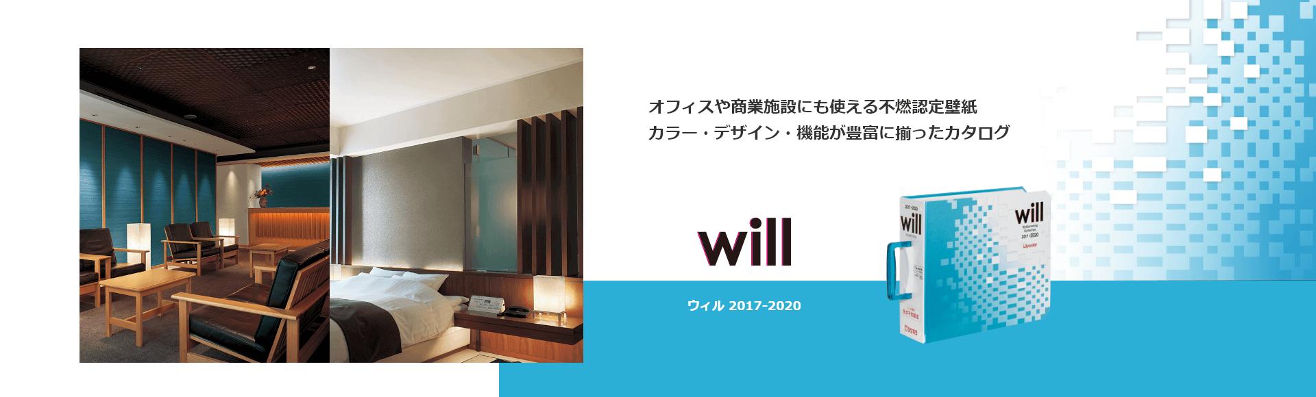 カタログ紹介 壁紙 インテリア事業部 リリカラ株式会社